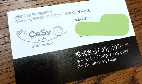 カジー名刺