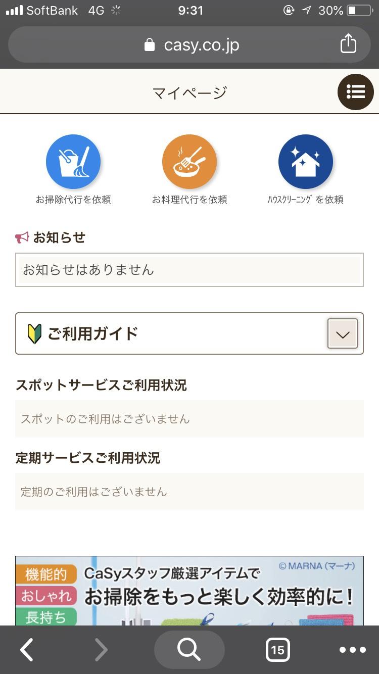 カジーマイページ