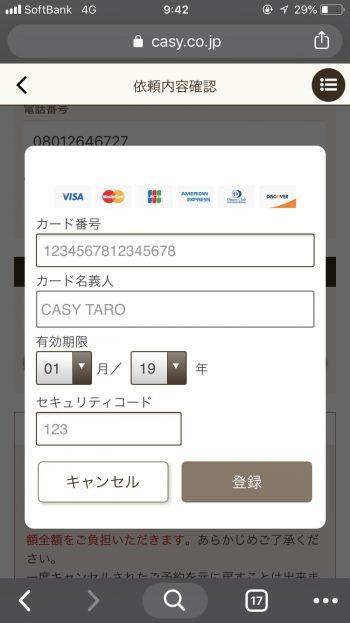 カード情報詳細入力