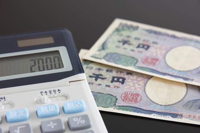料金は2000円